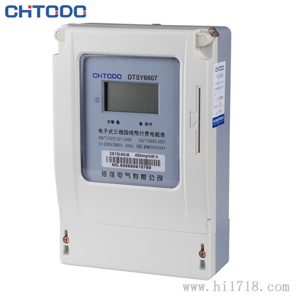 三相插卡式电表接线说明 三相预付费电能表系统安装