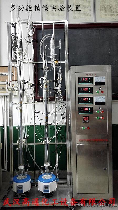 武汉多功能玻璃精馏实验装置