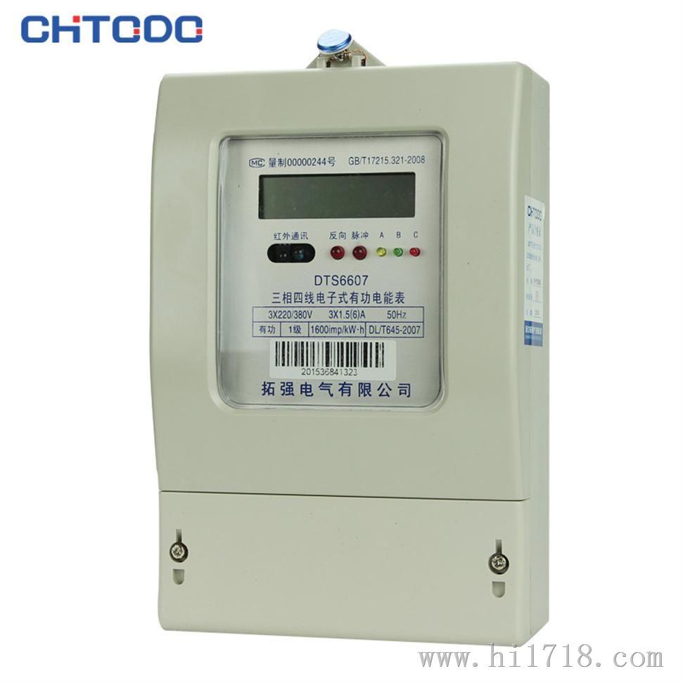 三项485通讯电表功能三相电子式电能表