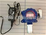 氧气泄漏报警器_YT-95H固定式氧气泄漏报警器—深圳元特