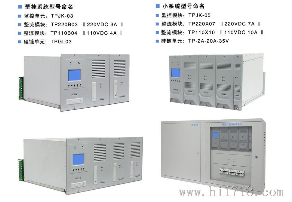 壁挂式直流电源系统TP-XZDW系列