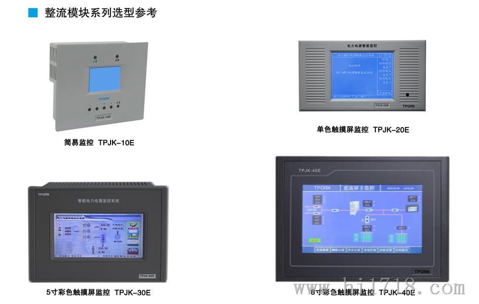 智能高频开关直流电源屏TP-GZDW系列