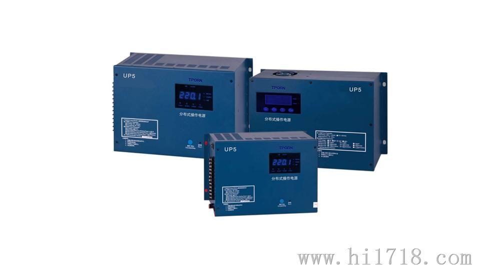 智能分布式操作电源UP5-TP系列