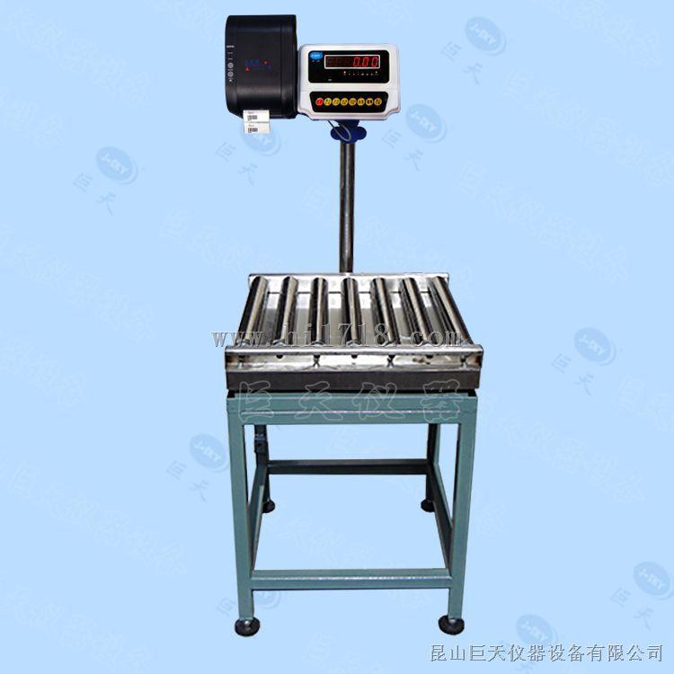 200KG输送机专用电子秤, 带打印标签滚筒电子秤