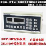 普司顿XK3160P配料仪表配料秤
