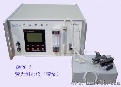 QM201A便携式荧光测汞仪