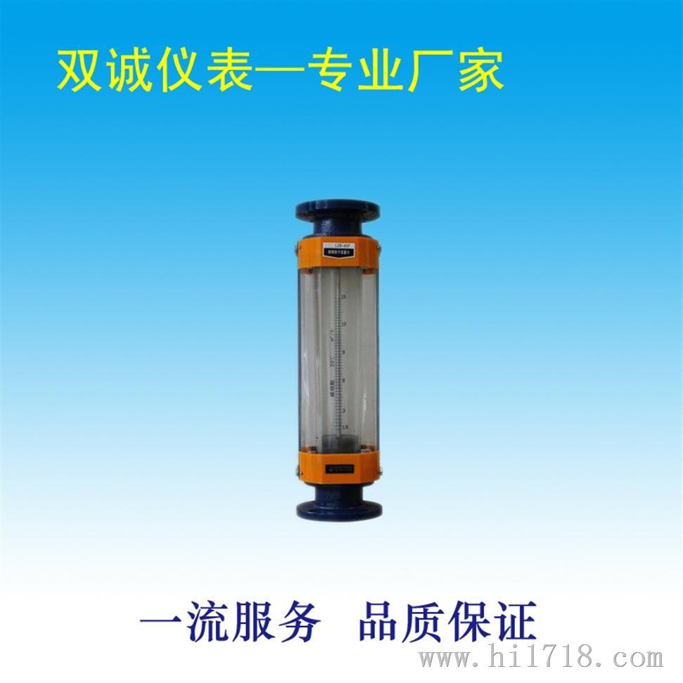 防腐型玻璃转子流量计_LZB-50F玻璃转子流量计厂家