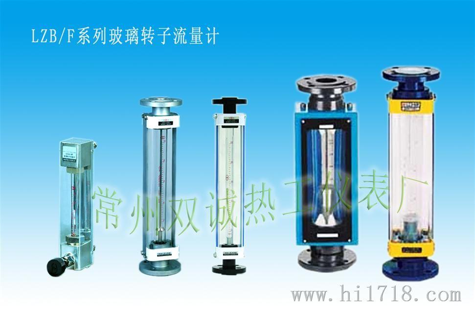 防腐型玻璃转子流量计_LZB-80F玻璃转子流量计专业厂商