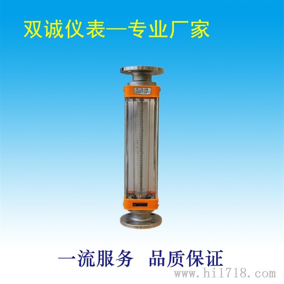不锈钢玻璃转子流量计_LZB-15B玻璃转子流量计专业生产厂家