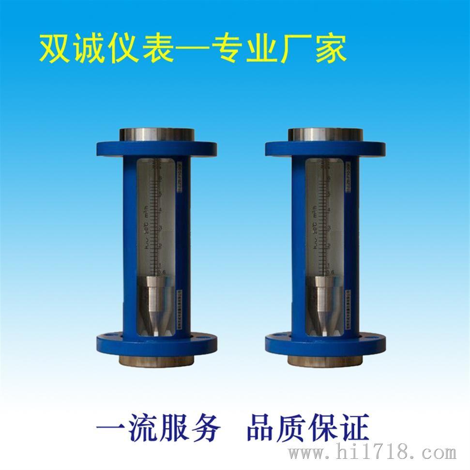 玻璃转子流量计_F10-50玻璃转子流量计