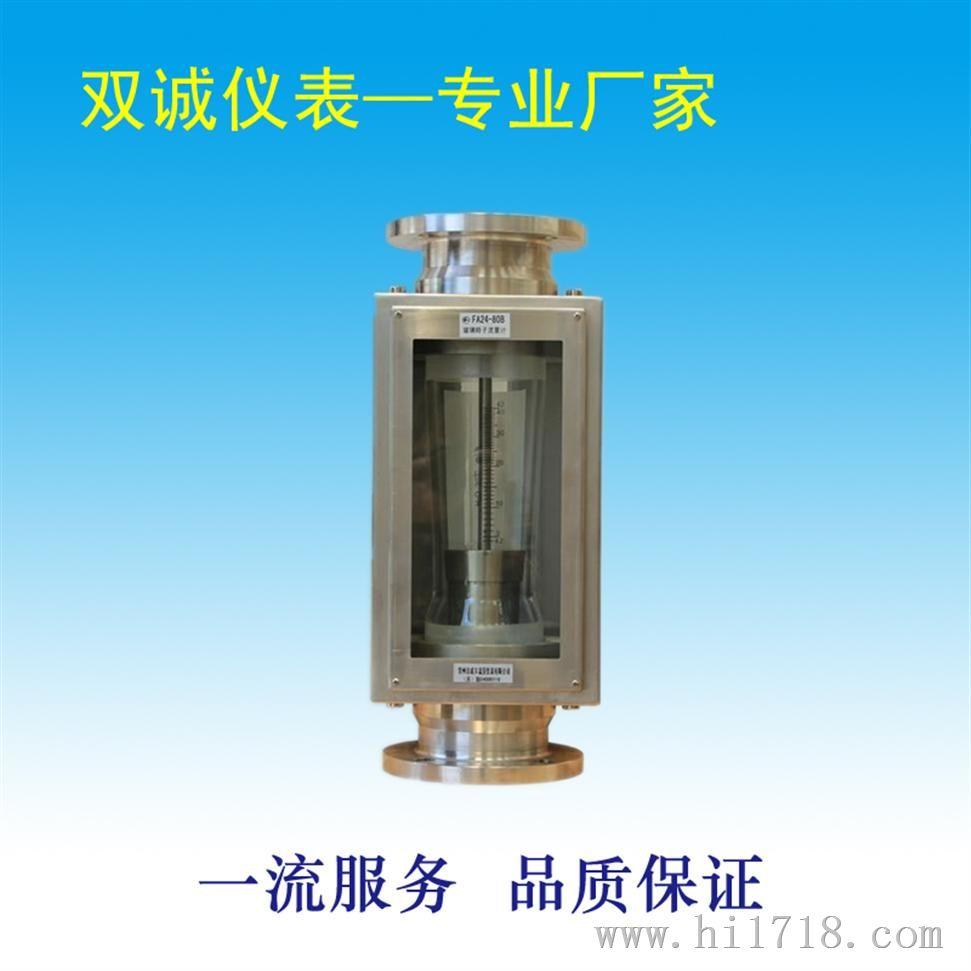 防腐型玻璃转子流量计_GA24-80F玻璃转子流量计