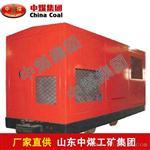 ZWY系列矿用移动式瓦斯抽放泵,ZWY系列矿用移动式瓦斯抽放泵介绍