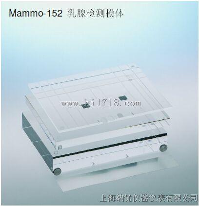 Mammo-152乳腺X射线摄影质控与评价系统