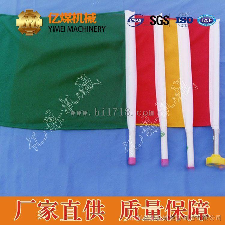 铁路信号旗