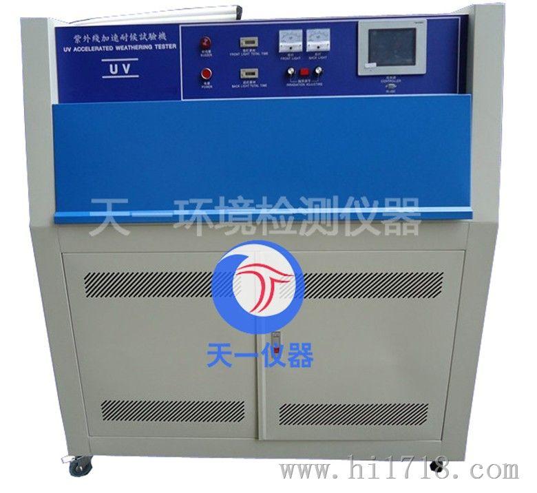 UV紫外线老化试验箱_天一T-UV紫外线老化试验箱报价