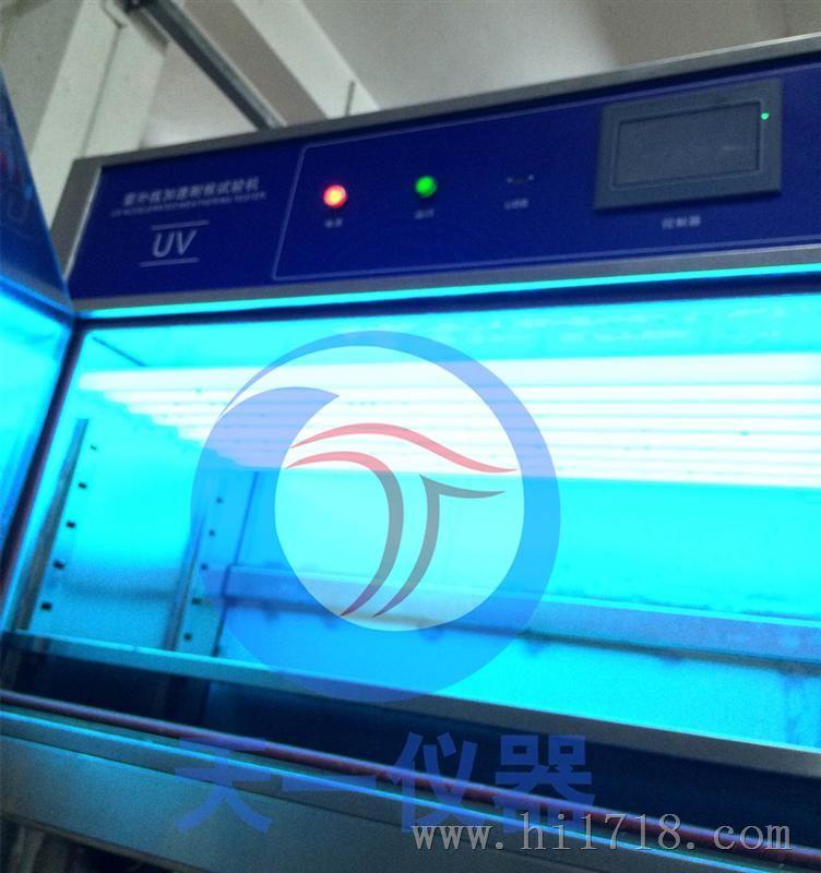 紫外光耐气候老化试验箱_天一大尺寸紫外光耐气候老化试验箱