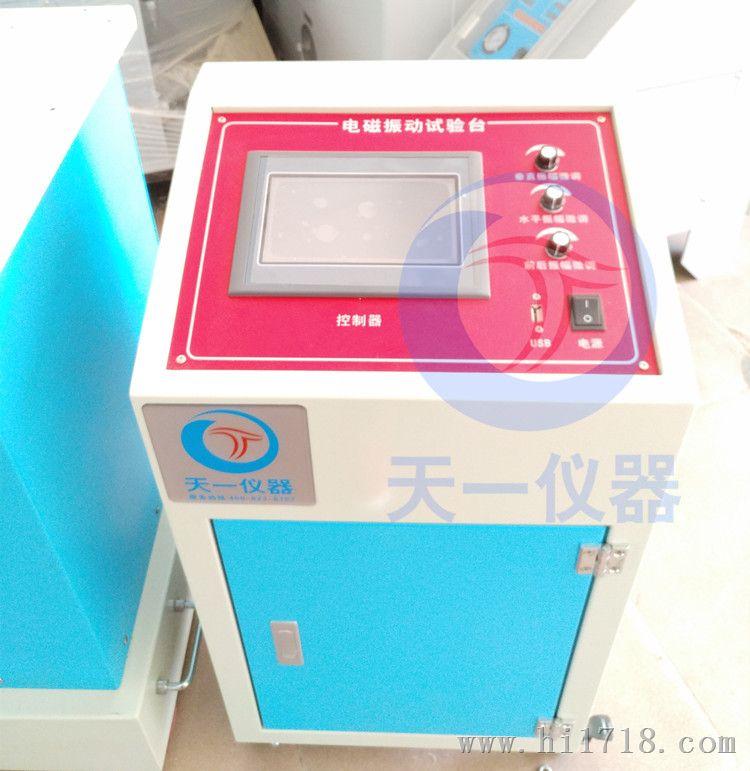 9v包装振动测试仪,包装振动测试仪定制