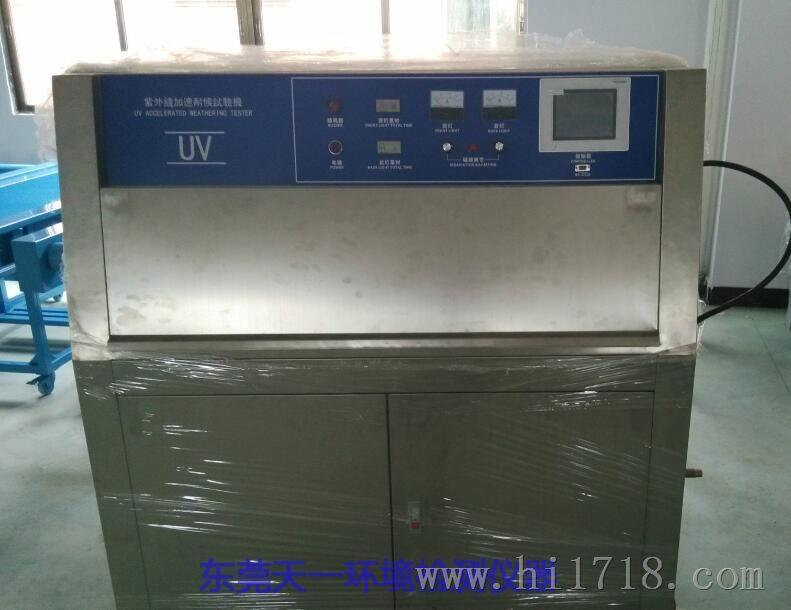 紫外光加速老化试验箱_天一新款紫外光加速老化试验箱