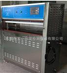 紫外老化耐气候试验箱_天一紫外光老化耐气候试验箱
