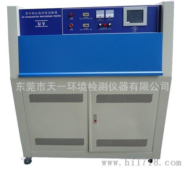 紫外线老化实验箱_天一国产紫外线老化实验箱