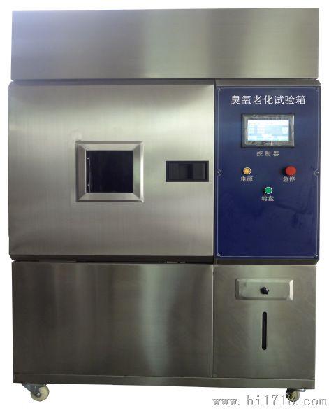 小型臭氧老化试验仪品质保证