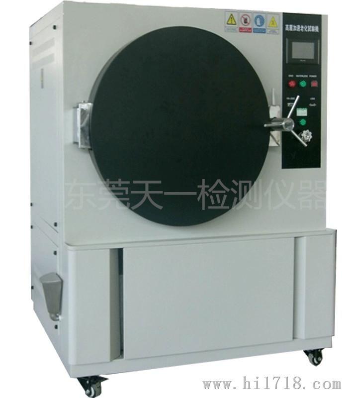 蒸气老化试验箱定制规格说明