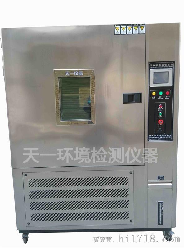 天一-60℃高低温老化试验箱