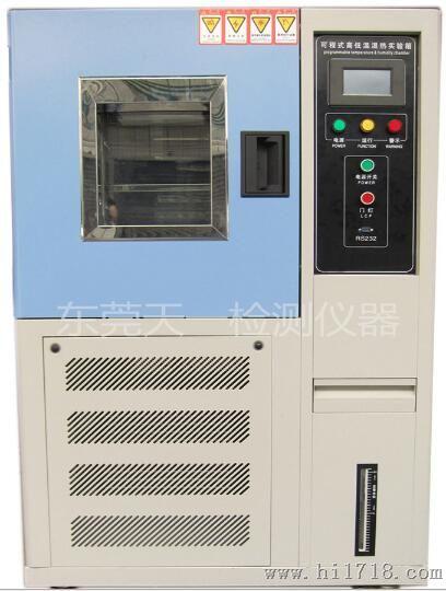 7英寸摸屏高低温老化试验箱