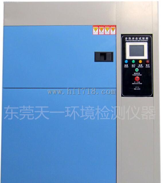 风冷式高低温老化试验箱价格优惠