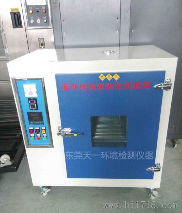 QUV紫外光加速老化试验箱