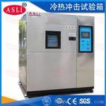 混合型温湿度循环冷热冲击试验箱