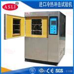 冷热循环测试设备制造商