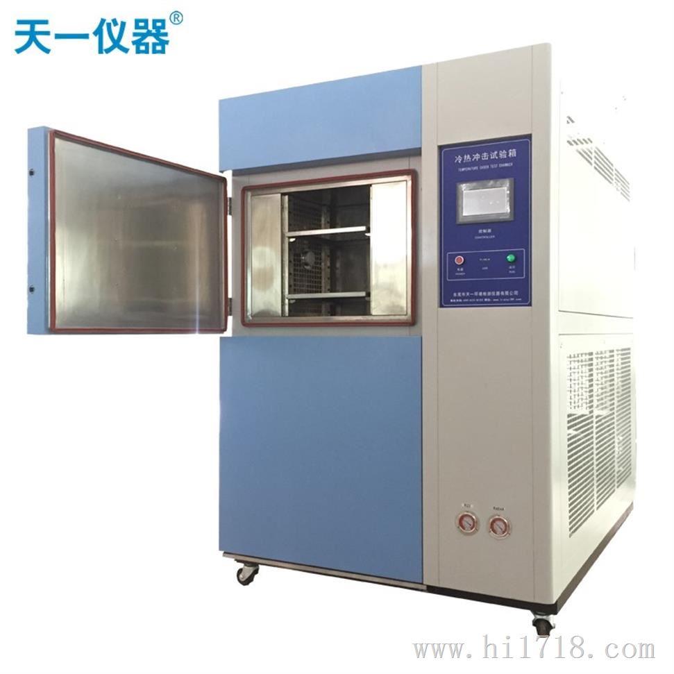 三箱式冷热冲击试验机ts-80