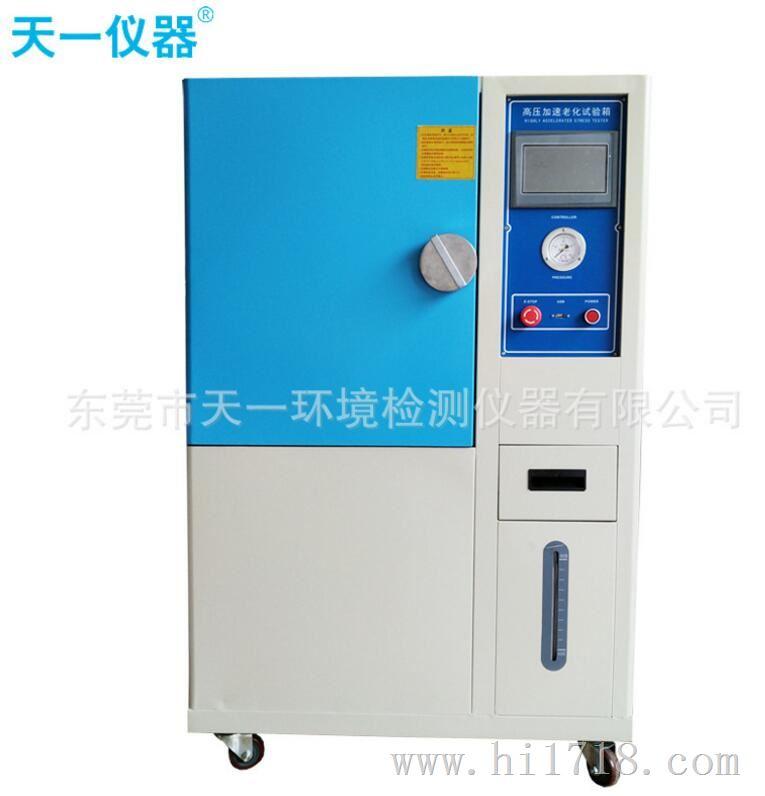 304不锈钢高温高压蒸煮仪