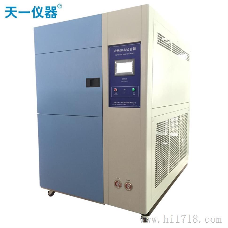 二槽冷热冲击试验箱