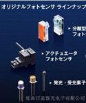 U型光电传感器