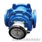 高精度腰轮流量计_0.2|0.5级LL高精度腰轮流量计含税价 /厂家