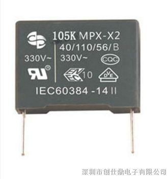 0.47uf安规电容-盒装安规电容器(x2类)-深圳创仕鼎