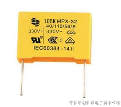 安规电容0.1uf-盒装x2安规电容-深圳创仕鼎
