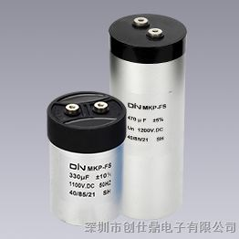 MKP-FS机车电容 逆变式焊机电容 欢迎采购 深圳创仕鼎电子有限公司