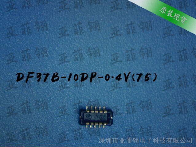 供应 DF37B-10DP-0.4V(75)