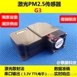 空氣質量傳感器(g238)
