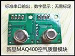 qs 01空气质量传感器