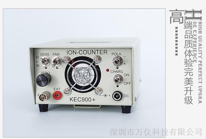 深圳负离子测试仪厂家KEC900+
