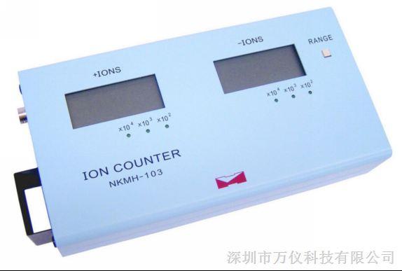 NKMH-103正、负离子检测仪