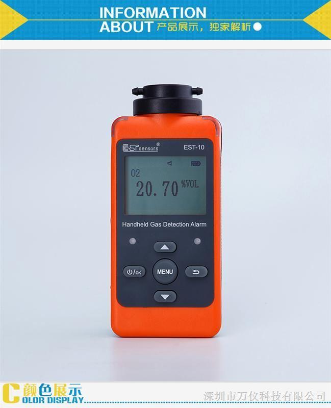 供应便携式氧气检测仪 氧气浓度检测仪
