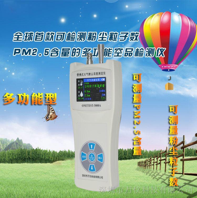 便携式PM2.5PM10甲醛检测仪