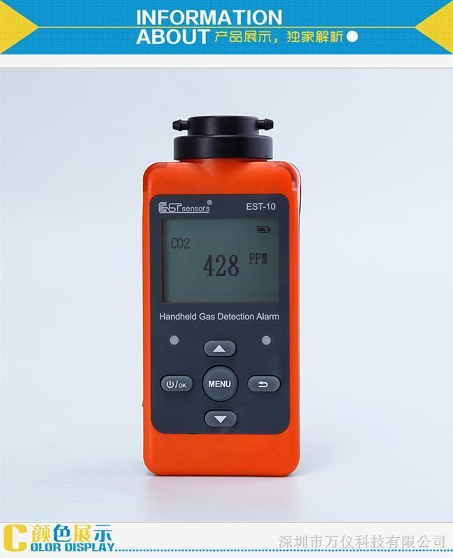 二氧化碳浓度测量仪 气体检测