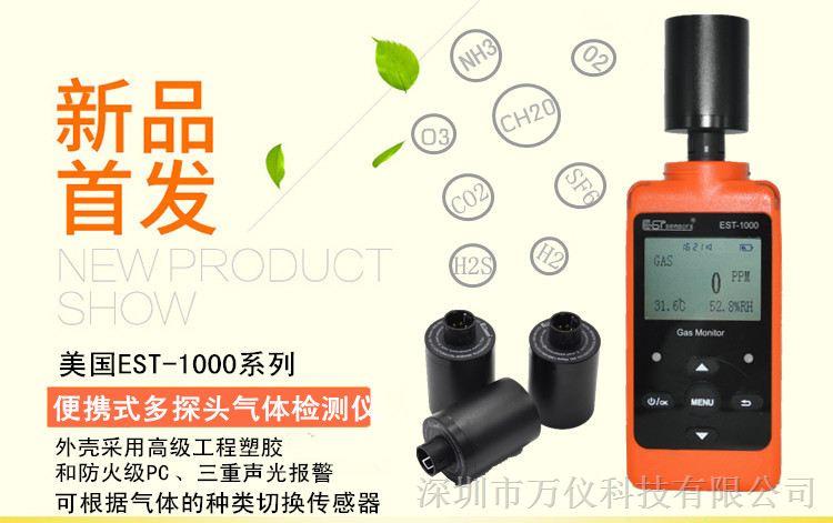 多探头气体检测仪,便携式多种气体检测仪