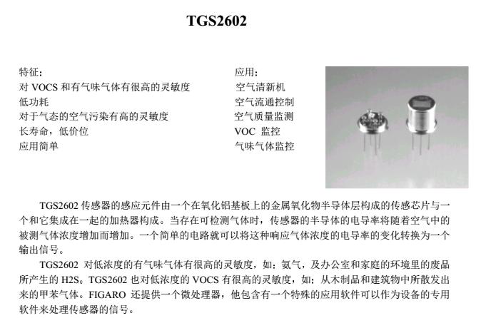 空气质量传感器tgs2602主要特点 低功耗;长寿命;小尺寸;后期电路简单